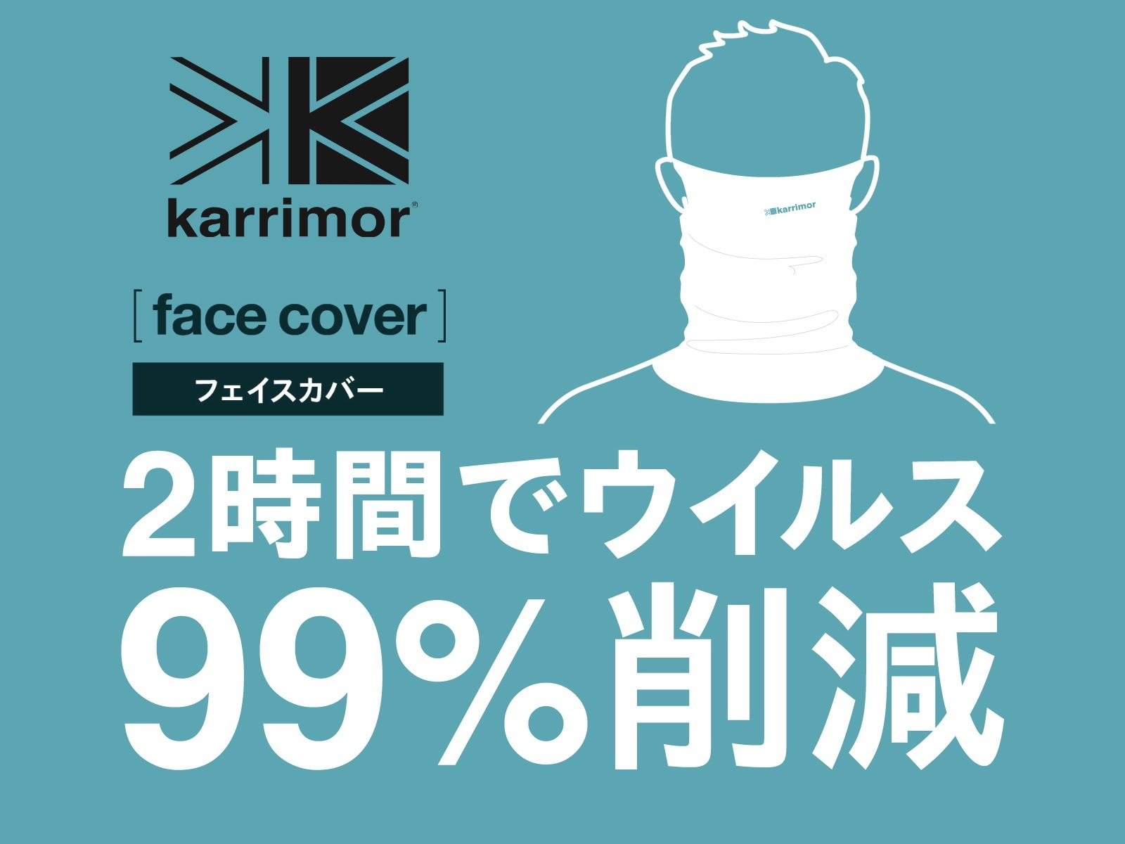 カリマーの抗菌・抗ウイルス機能を搭載したフェイスカバーが秀逸。【karrimor】