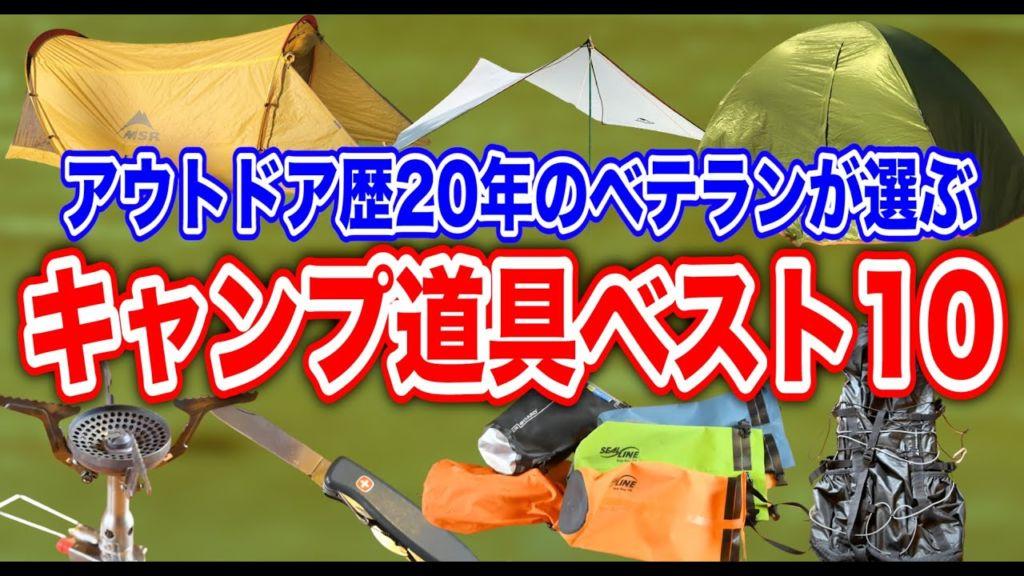 アウトドア歴20年ベテランキャンパーのキャンプ道具ベスト10!本当に買ってよかったギアとは!?