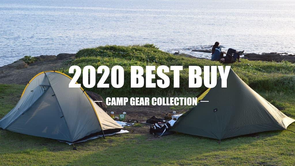2020年買ってよかったキャンプ道具は!?軽量化のすすめ!
