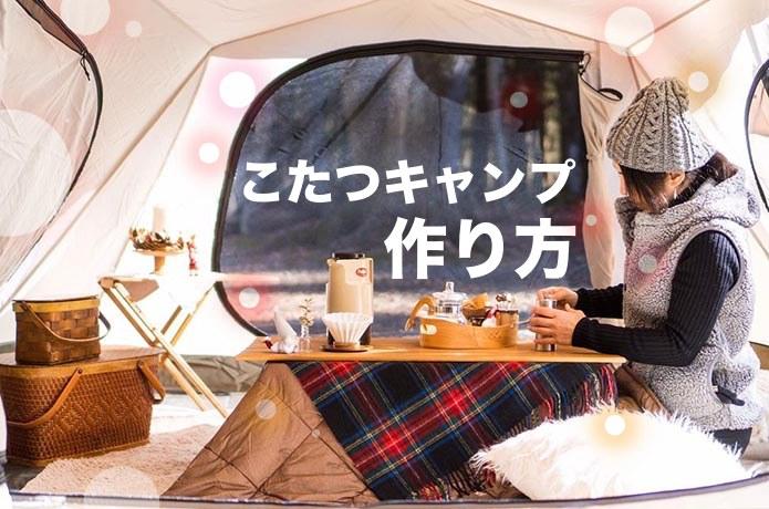 冬はコレコレ〜!一生ここから動きたくない憧れのこたつキャンプ実例24連発!