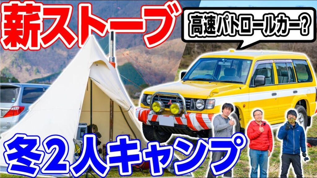 冬キャンプが快適になるギアがたくさん登場!そしてパトロールカー??【キャンプ道具紹介】