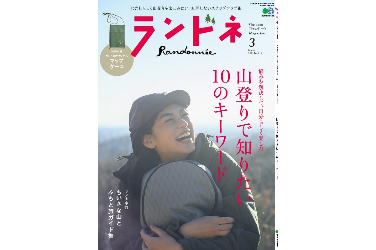 【本日発売】ランドネ3月号の特集は「山登りで知りたい10のキーワード」です!