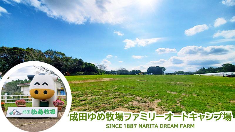 成田ゆめ牧場のキャンプ場に行ってきました!おすすめサイトは?狭い?広い?場所取り、予約方法もまるっと紹介!