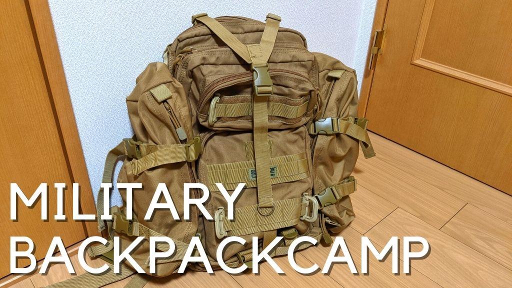 ミリタリーバックパックのソロキャンプ装備とその詰め方