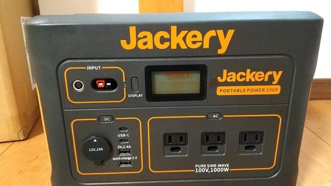 停電対策はこれでバッチリ!?『Jackery ポータブル電源 1000』を試してみました!