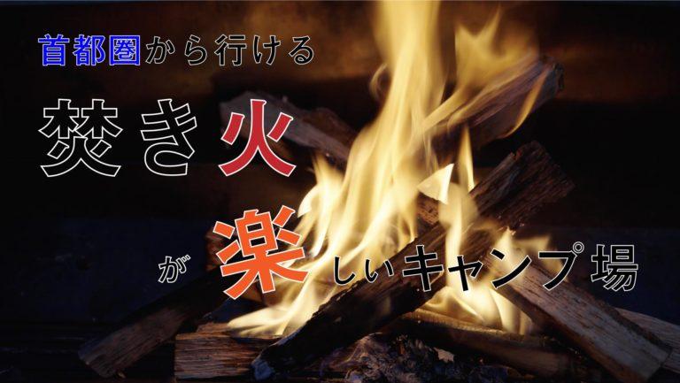 焚き火が楽しい関東キャンプ場5選