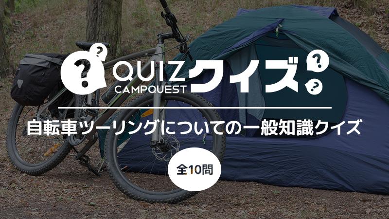自転車ツーリングについての一般知識クイズ