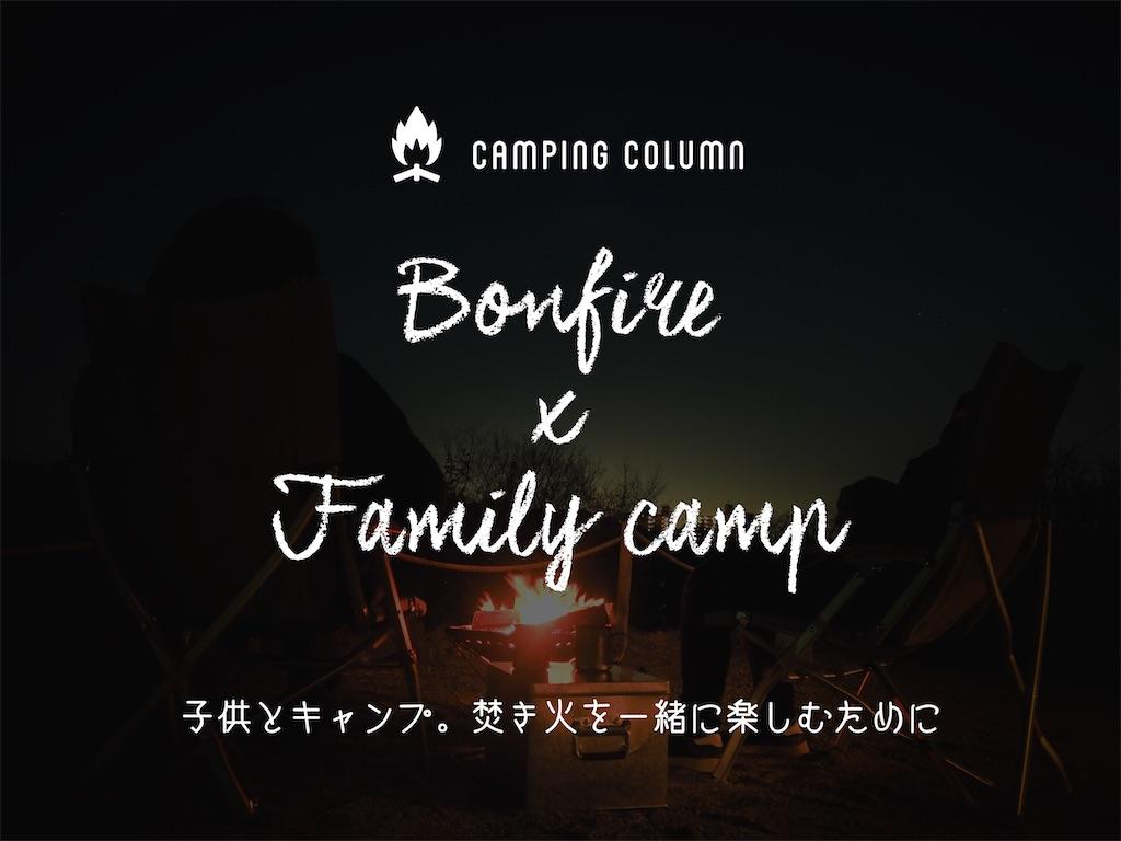 子供とキャンプ。焚き火を一緒に楽しむために