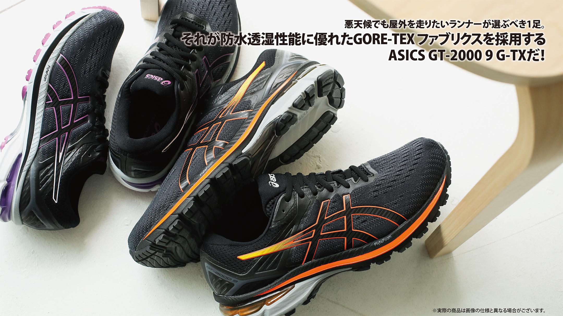 【ASICS GT-2000 9 G-TX】悪天候でも屋外を走りたいランナーが選ぶべき1足だ!