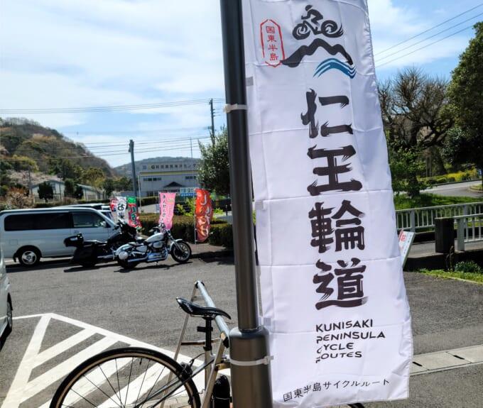 【仁王輪道】国東半島を自転車で走ってきた!大分県のサイクリングコースを満喫したよ