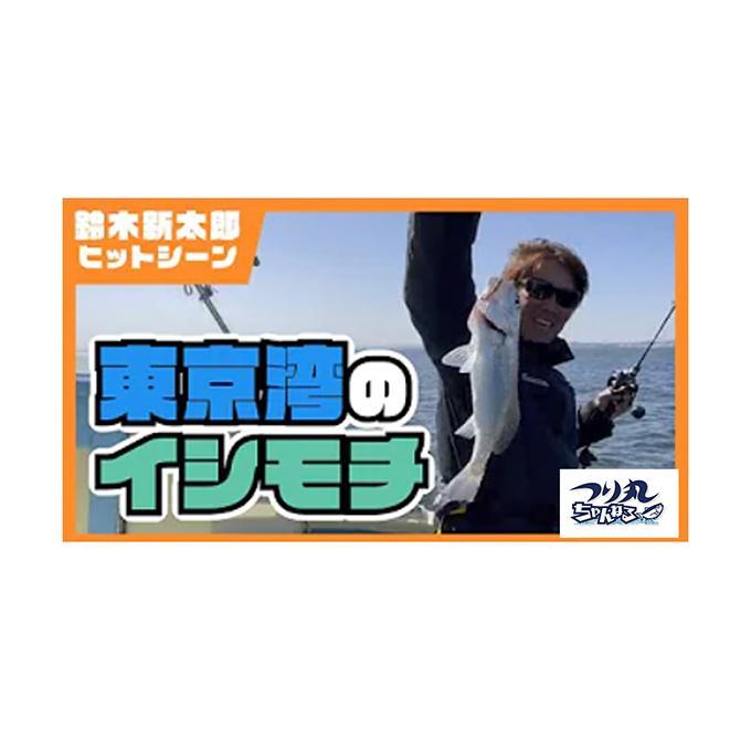 【動画】東京湾のイシモチ!鈴木新太郎ヒットシーン!