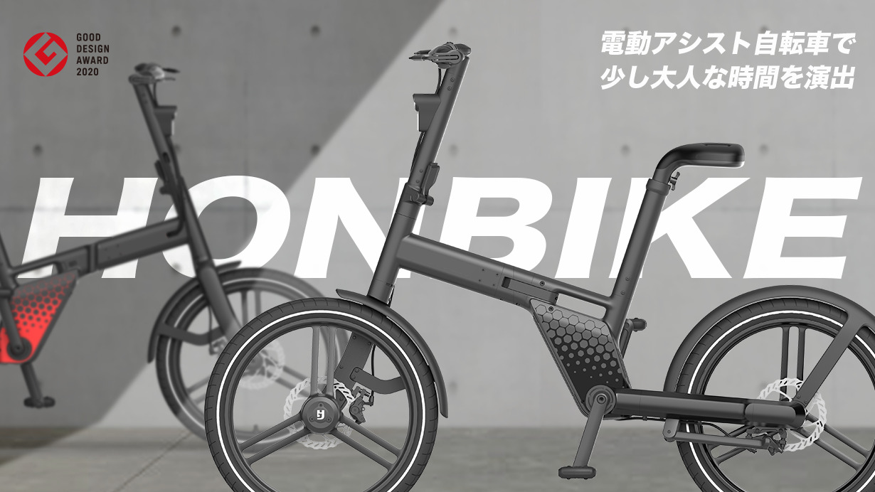 チェーンレス電動アシスト自転車「Honbike」日本上陸 Makuakeでオリジナルカラーを先行販売開始