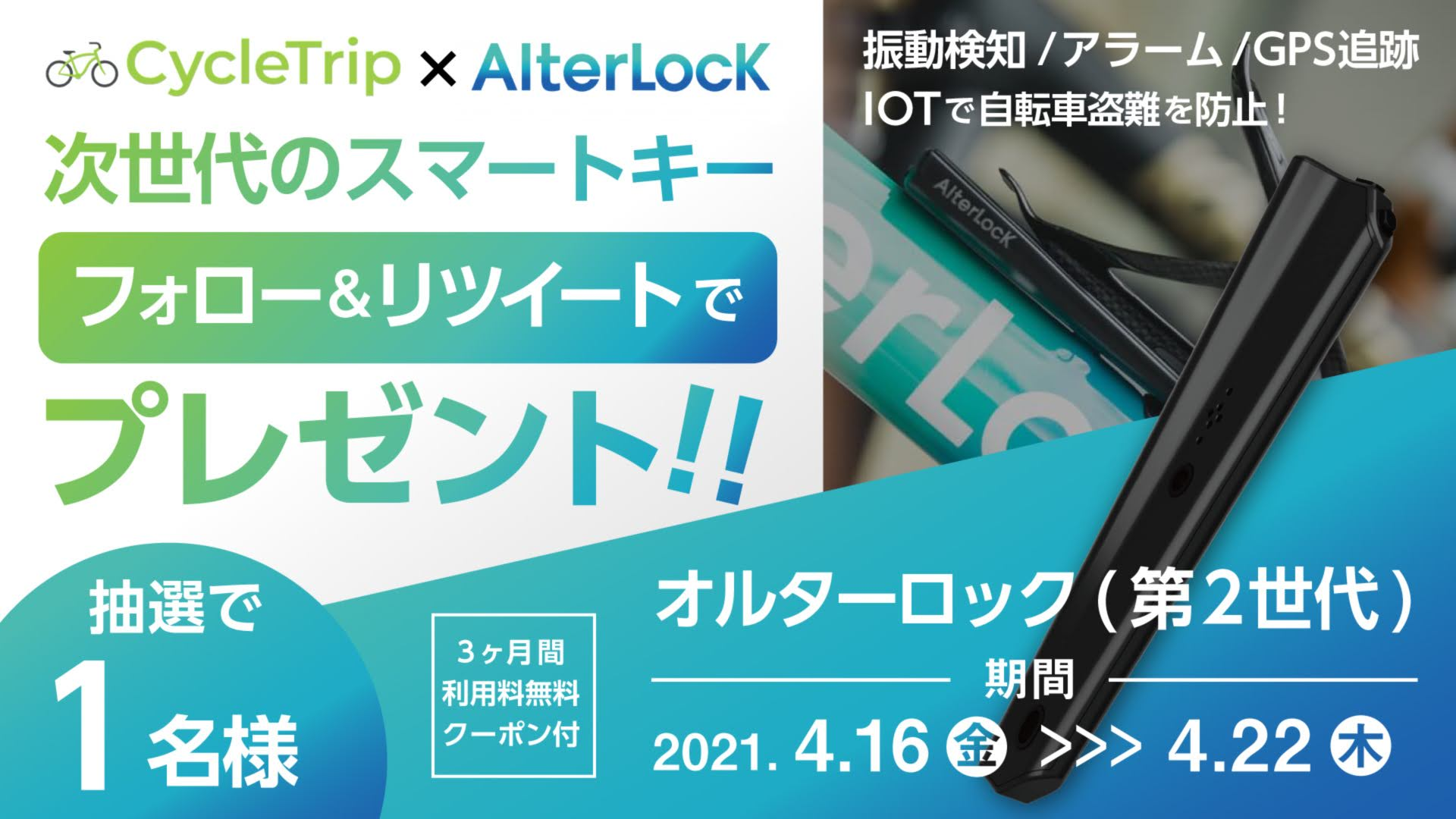 スポーツ自転車シェアアプリ「CycleTrip」話題の自転車盗難防止デバイス「AlterLock」を抽選で1名にプレゼントするキャンペーンを実施