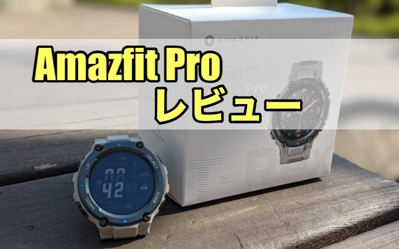 【Amazfit T-Rex Pro】アウトドア用スマートウォッチが進化して登場!