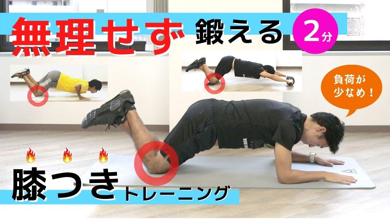 プランク&腕立て伏せ&腹筋ローラーを「膝つき」で!初心者向け低負荷筋トレ2分間