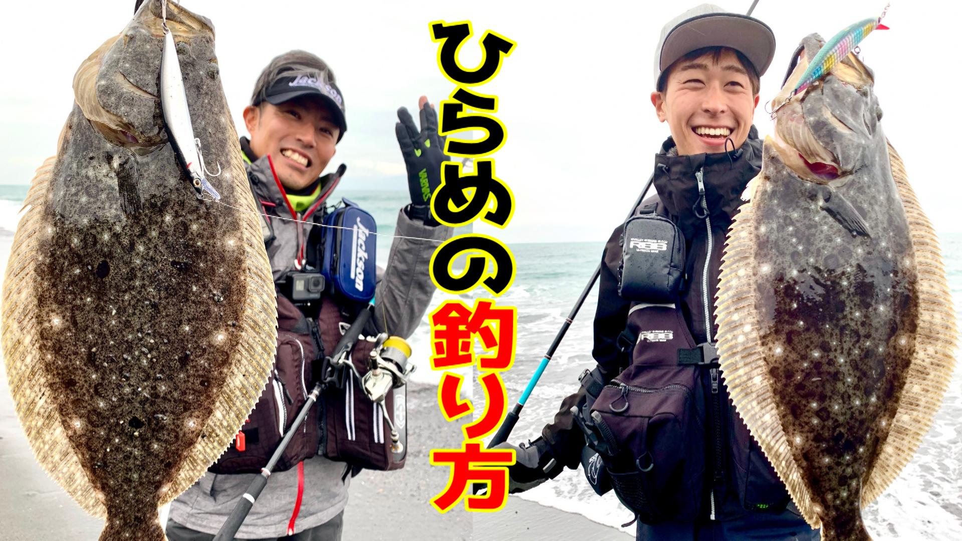 【ヒラメ釣り】魚がいないと感じたらランガンでブレイク(かけあがり)を攻める!!
