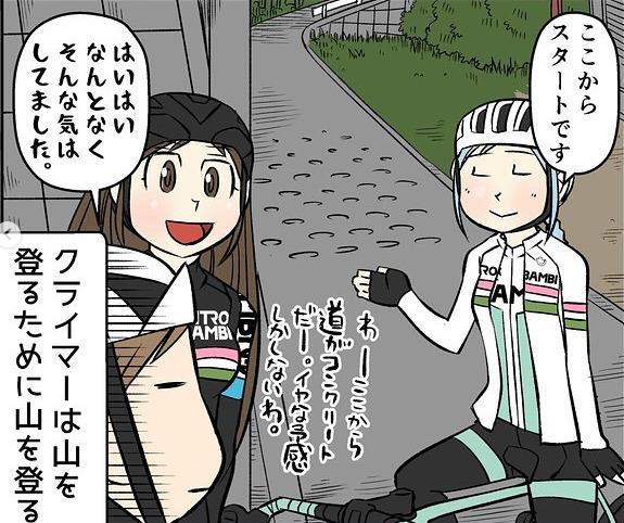 【自転車漫画】ヒルクライマーの日常など「サイクル。」Part57