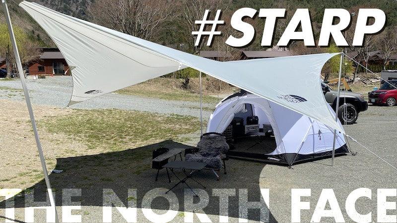 五角形が特徴の美しいタープTHE NORTH FACE「STARP」をレビュー!