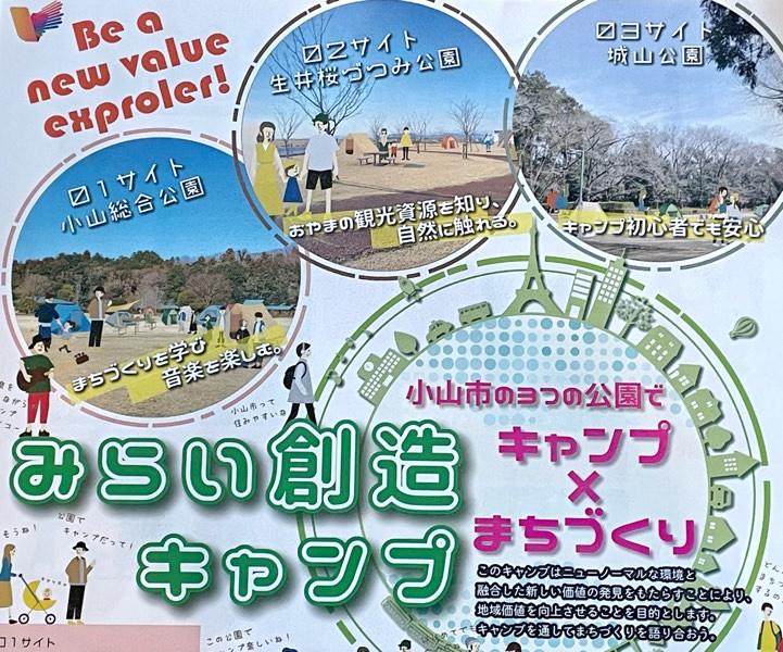 【参加費無料!】キャンプイベント開催!栃木県小山市の4つの公園でキャンプ・バルーンナイトグローなどのイベントもあり・申し込みは5月6日まで