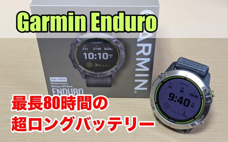 Garmin Enduro(エンデューロ)ウルトラトレイルランナーのためのスマートウォッチ