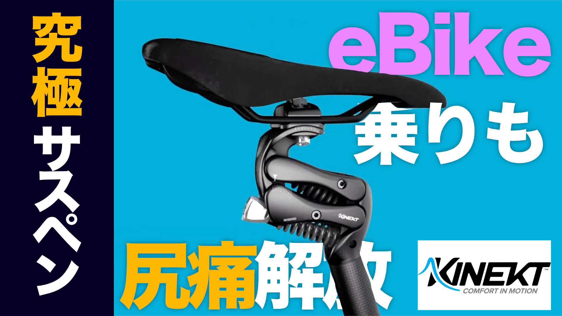 サスペンションシートポストKINEEKTが気になる件|自転車でお尻が痛くならない方法も