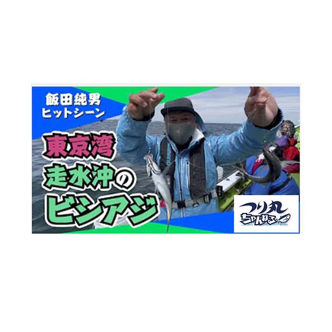 【動画】東京湾走水沖のビシアジ!飯田純男ヒットシーン!