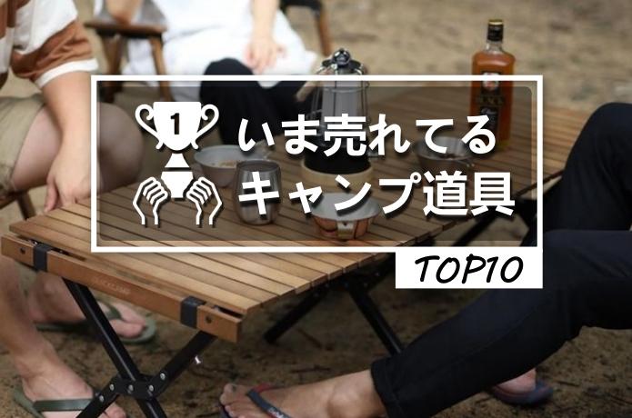 【2021年4月ランキング】CAMP HACK読者が、最も購入したキャンプ道具 TOP10