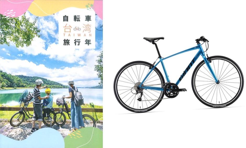 台湾観光局がGIANTとコラボ「台湾Come Bike Day!」キャンペーン開催