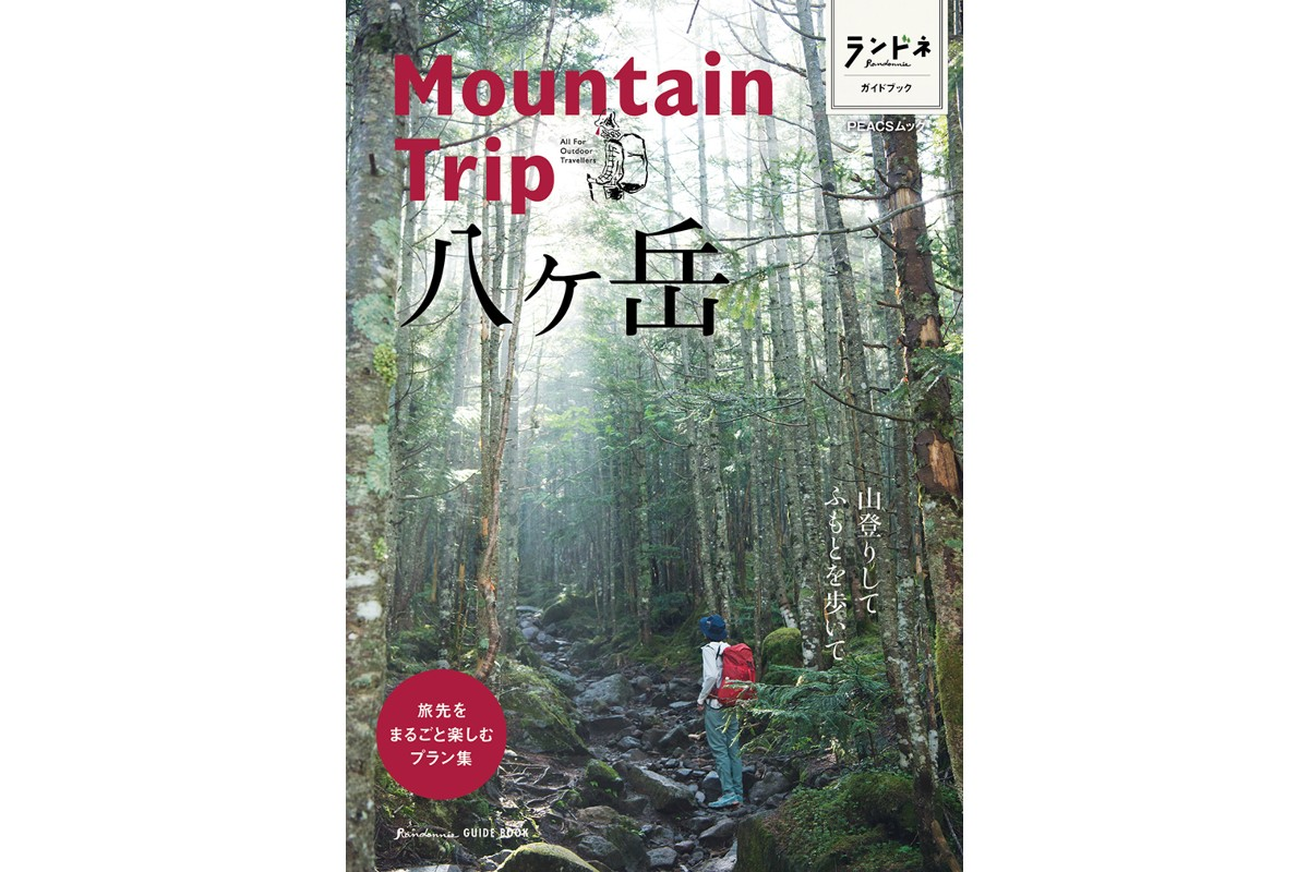 旅先をまるごと楽しむ、ランドネガイドブック『マウンテントリップ八ヶ岳』発売中!