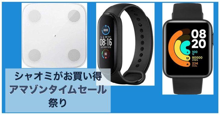 Xiaomiの新型スマートウォッチ・スマート体組成計がお買い得 #アマゾンタイムセール祭り