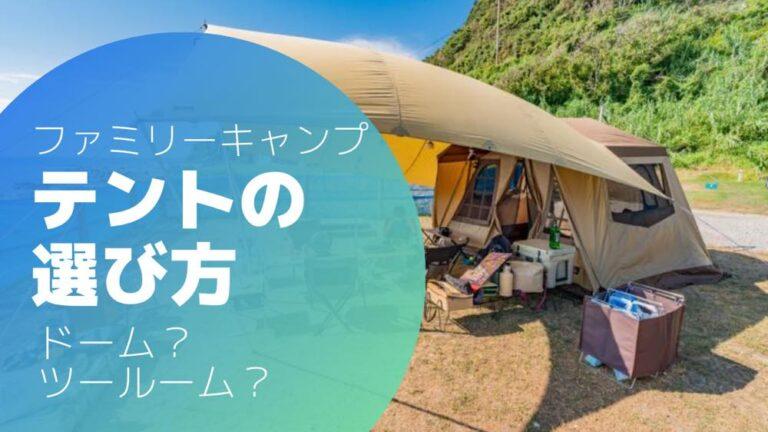 ファミリーキャンパーのテントの選び方〜ファミリーキャンプのはじめかた