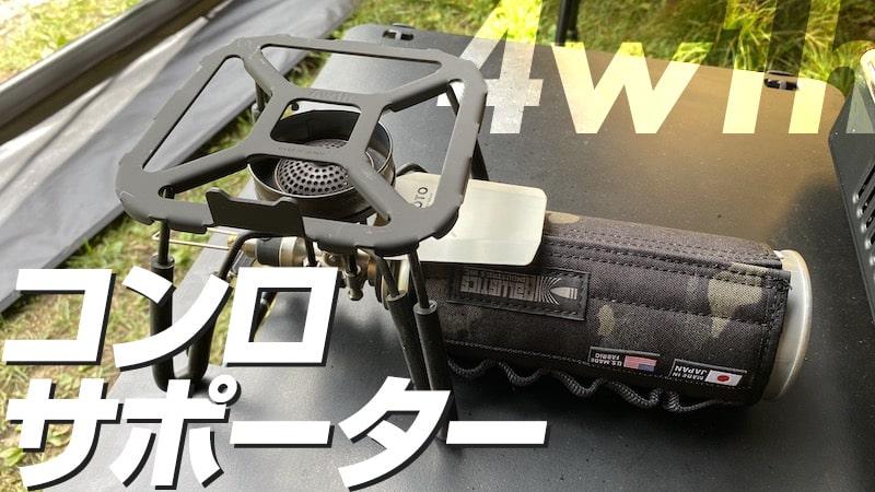 4w1hのコンロサポーターがホットサンドメーカーの転倒防止にオススメ!