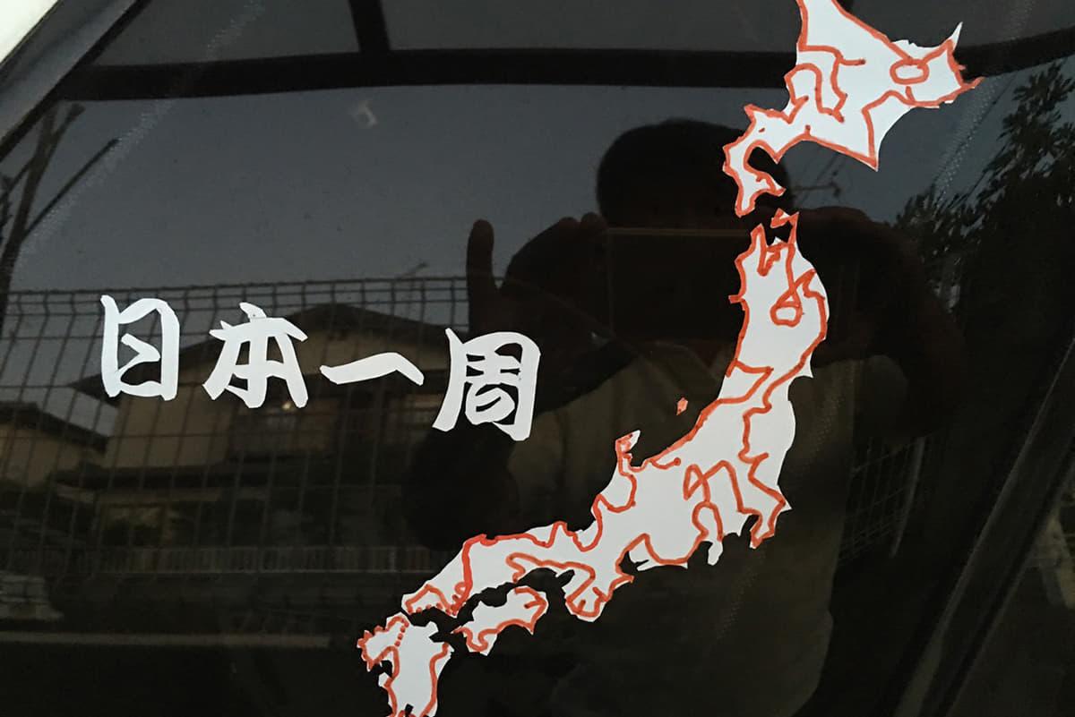 124日間の珍道中! R32GT-Rで「車中泊」しながら「下道」で日本一周した夫婦