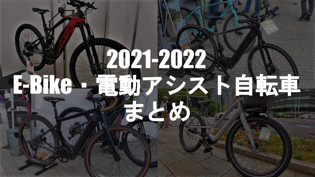 2021年~2022年モデルのE-Bike・電動アシスト自転車まとめ 最新のE-MTBから注目のシティタイプまで紹介