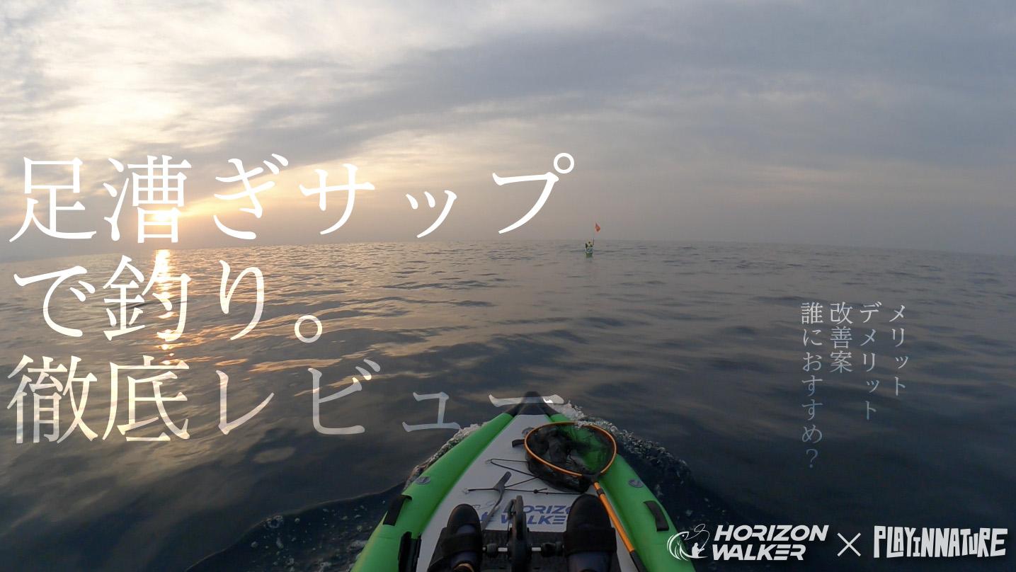 足漕ぎSUPレビュー SUPフィッシングの最強ボードとなるか?!
