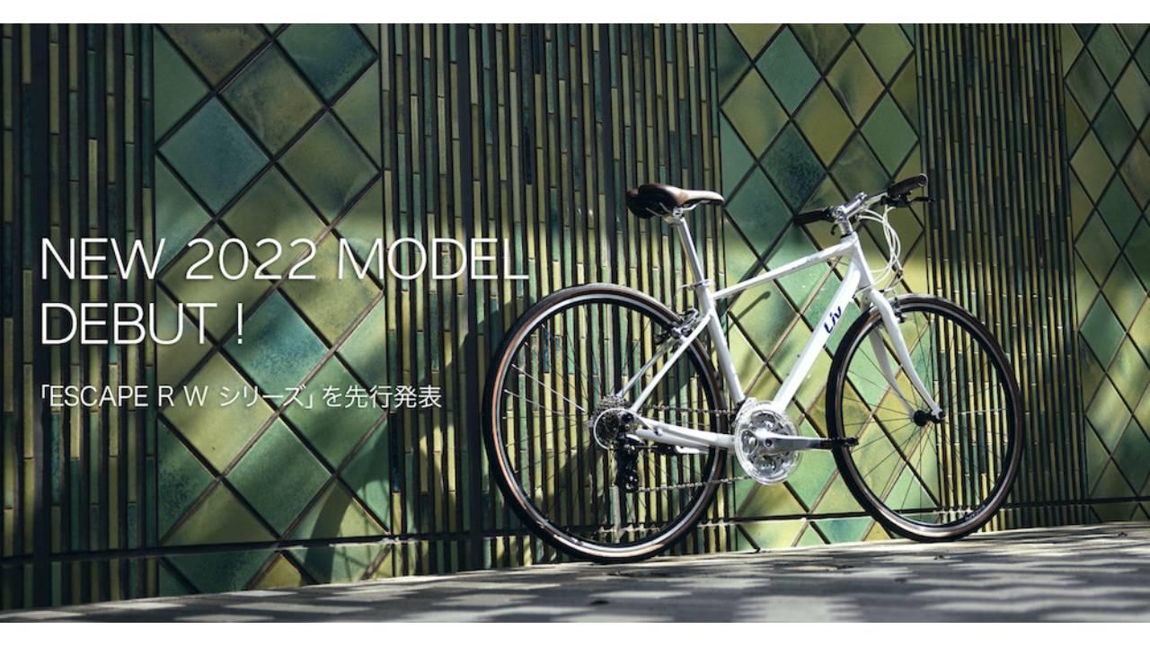 GIANT Liv 2022モデル「ESCAPE R W DISC」「ESCAPE R3 W」を先⾏発表