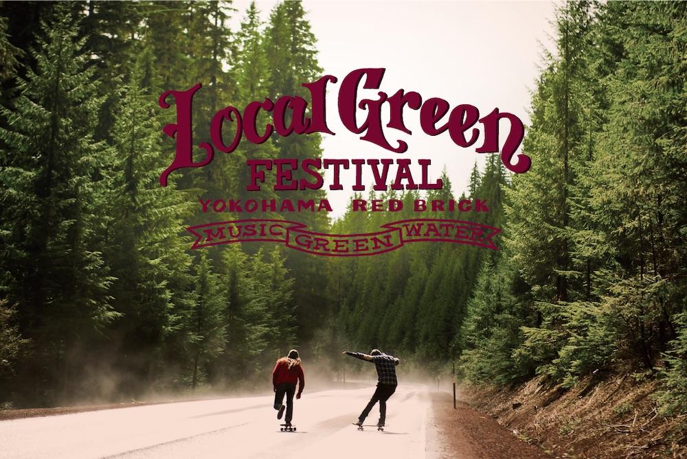 グリーンと音楽に包まれる2日間。都市型フェス「Local Green Festival'21」が9月に開催決定!