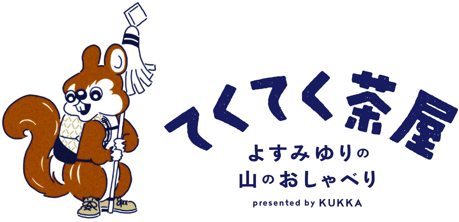 四角友里さんのオンラインイベント開催します!「てくてく茶屋〜よすみゆりの山のおしゃべり」