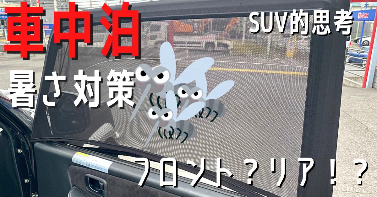 夏のSUV車中泊暑さ対策!格安に済ませる為に窓の形状を確認せよ!