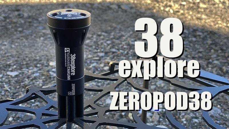 変幻自在!38exploreのZEROPOD38とゴールゼロの相性が抜群!