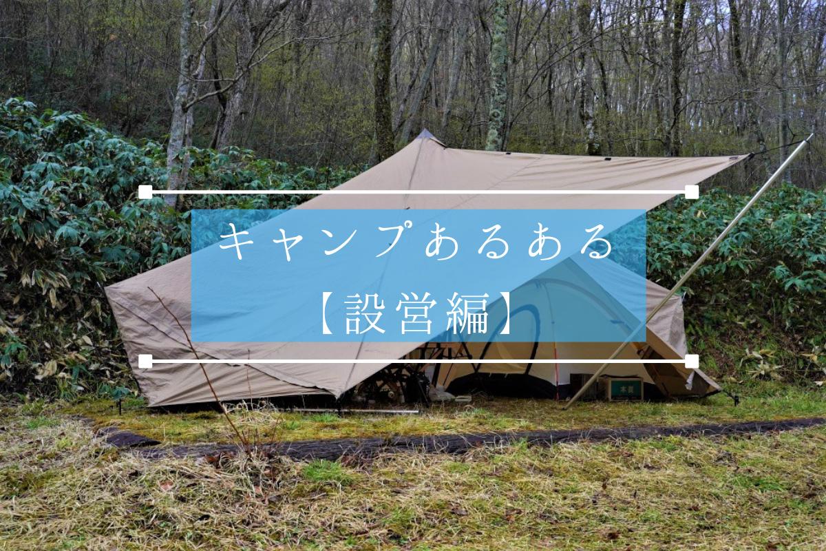 キャンプ歴2年の個人的キャンプあるある7つ【設営編】