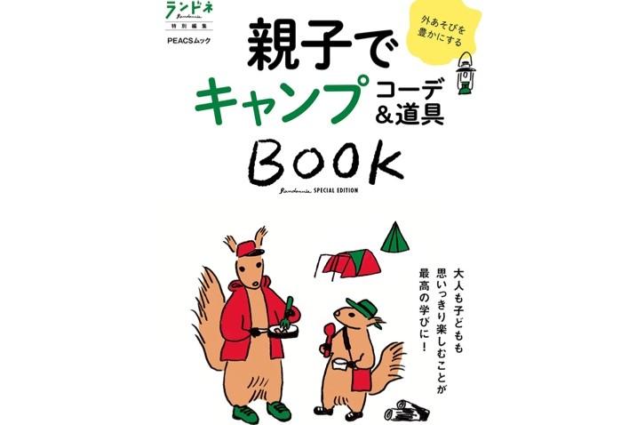 親子キャンプの楽しい情報が満載の『親子でキャンプ コーデ&道具BOOK』発売!