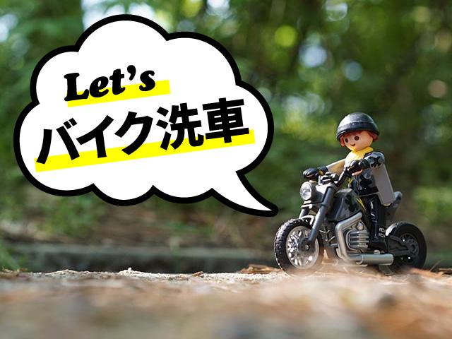 バイクを洗車でピカピカにしよう。水あり洗車のやり方。