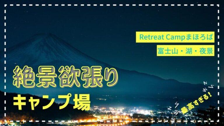 「Retreat camp まほろば」富士山と河口湖と夜景が見える贅沢キャンプ場(リトリートキャンプまほろば)