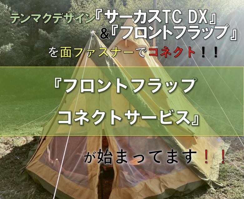 【フロントフラップコネクトサービス開始!!】テンマクデザイン『サーカスTC DX』+『フロントフラップ』を面ファスナーで固定!!キャンプがより快適に!!