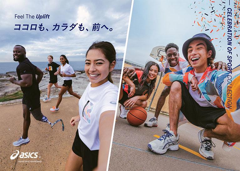 ASICS(アシックス)より、スポーツの楽しさを表現した特別なデザイン採用の「CELEBRATION OF SPORT COLLECTION」が発売。