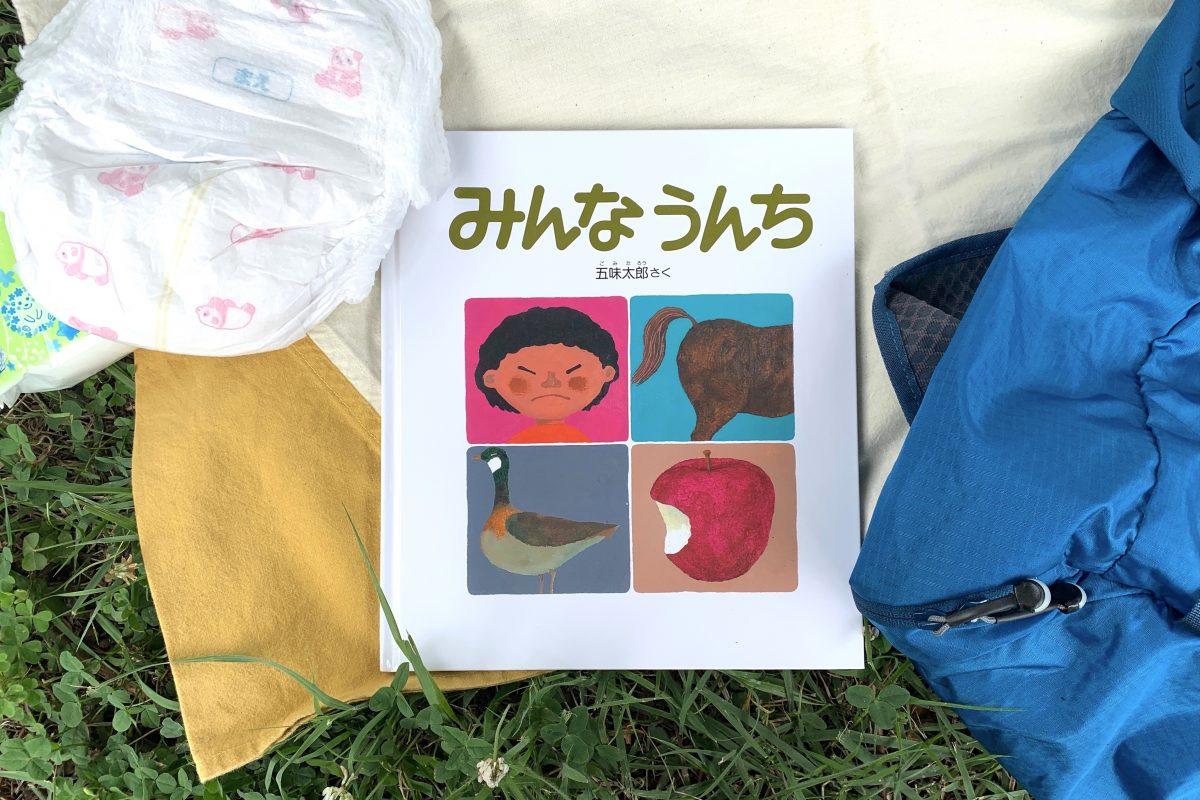 モデル仲川希良の「絵本とわたしとアウトドア」#14 みんなうんち