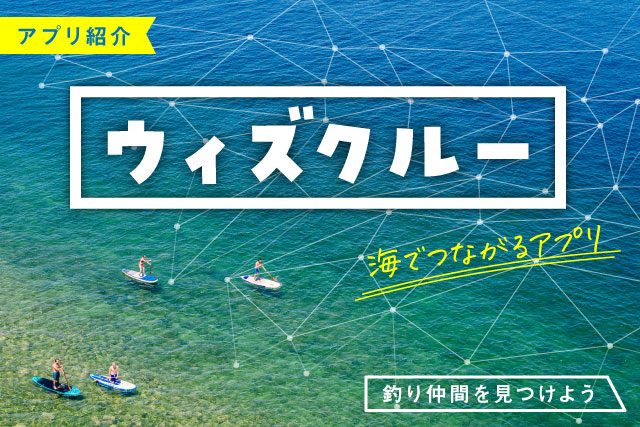 ウィズクルーで釣り仲間を見つけよう!釣り情報などをシェアできるアプリ!