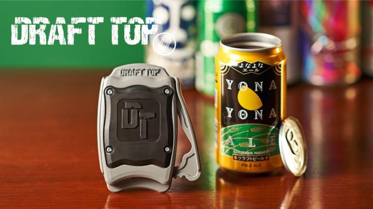 どんな缶ビールでもフルオープンで楽しめる!缶切り『Draft Top(ドラフトトップ)2.0』がクラウドファンディングにて先行発売