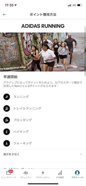 走るほどポイントが貯まって特典をゲットできるランニングアプリ
